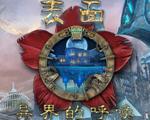 表面8:异界的呼唤中文典藏版