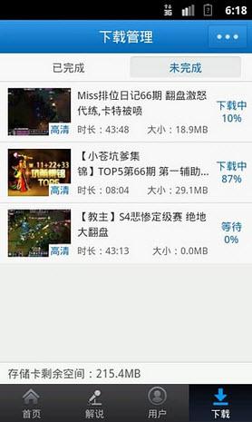 英雄联盟视频站安卓版V5.11.5官方版截图3