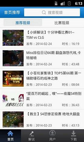 英雄联盟视频站安卓版V5.11.5官方版截图0