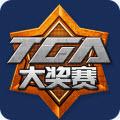 TGA游戏直播安卓版V1.77官方版