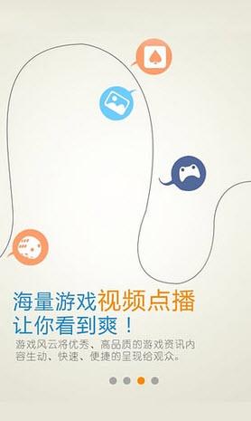 游戏风云安卓版V2.5官方版截图3