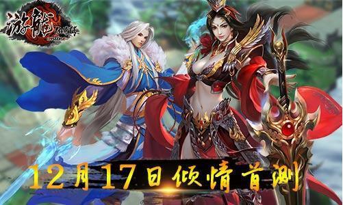 游龙仙侠传手游官网v1.0.0截图1