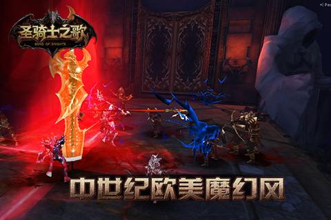 sok圣骑士之歌安卓版(国战pvp)v1.1.22截图4