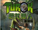 恐龙猎人重制版Turok: Dinosaur Hunter