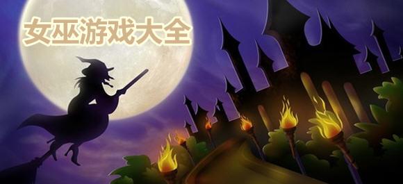 女巫游戏下载_女巫游戏大全_好玩的女巫类游戏