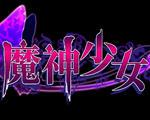 魔神少女中文PC版