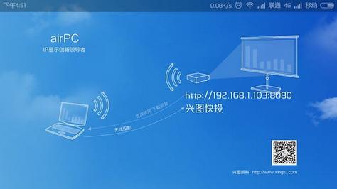 兴图快投(AirPC)安卓版V1.0官方正式版截图0