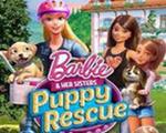 芭比和她的小狗援救单独破解补丁