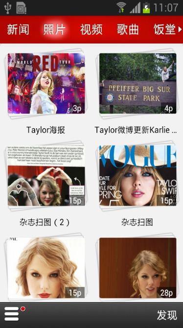 (饭团Taylor Swift)安卓版v4.1.8官方免费版截图2