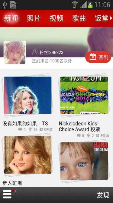 (饭团Taylor Swift)安卓版v4.1.8官方免费版截图0
