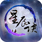 星辰诀手机版(同名小说改编巨制仙侠RPG)1.115.14