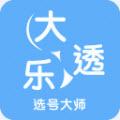 大乐透选号大师安卓版 V3.0.0官方版