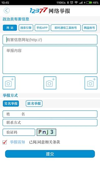 12377网络举报中心安卓版v4.0官方最新版截图0