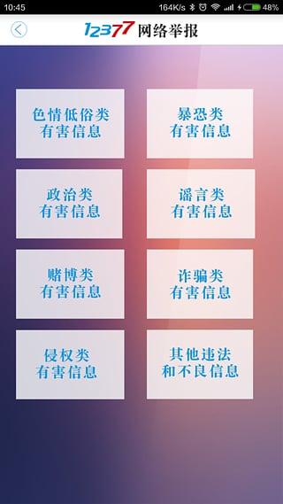 12377网络举报中心安卓版v4.0官方最新版截图3