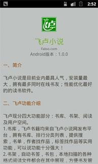 飞卢小说网安卓vip账号破解版v2.2.5截图4