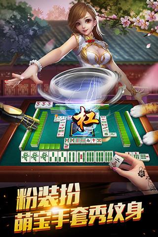 欢乐麻将3d安卓版(腾讯游戏)v6.3.11截图2