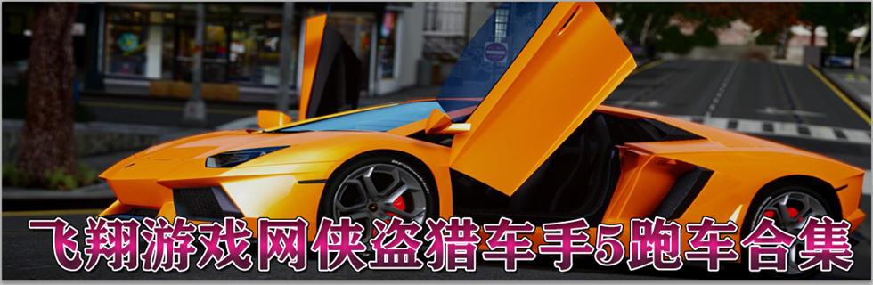 GTA5跑车MOD合集