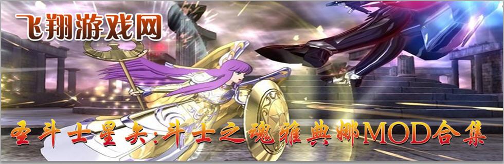 圣斗士星矢:斗士之魂雅典娜MOD合集
