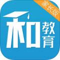 重庆和教育家长版 V2.4.1官方安卓版