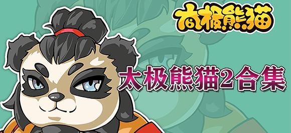 太极熊猫2合集大全