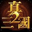 真三国快打2手游(三国武侠RPG)