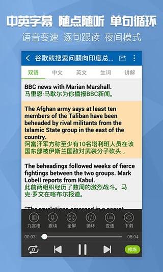BBC双语新闻安卓版V1.0官方版截图0