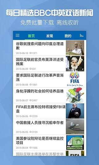BBC双语新闻安卓版V1.0官方版截图3