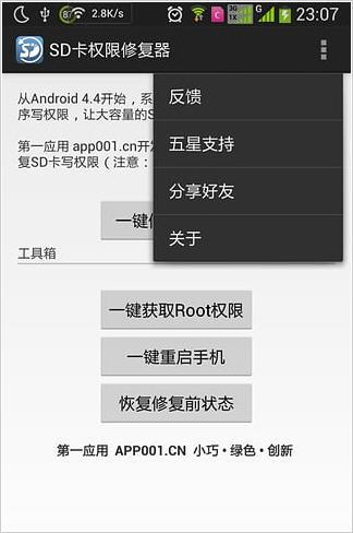 SD卡权限修复器v1.3 安卓版截图0