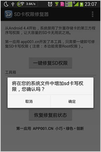 SD卡权限修复器v1.3 安卓版截图1