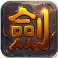 龙剑手游(魔幻ARPG)
