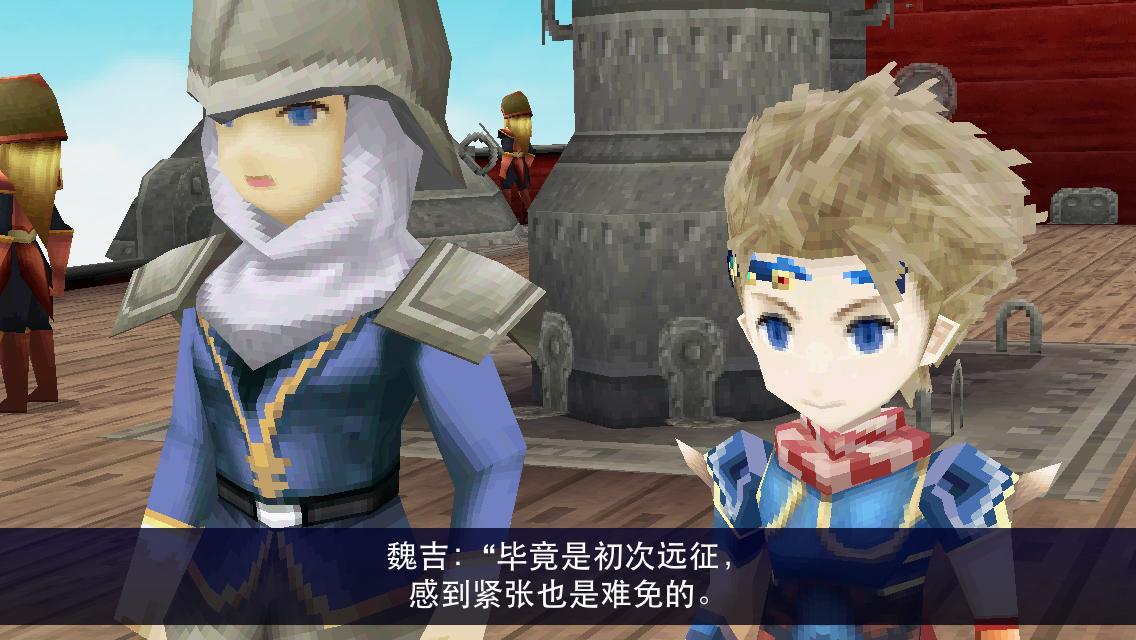 最终幻想4月之归还安卓中文汉化版v1.5.1(含数据包)截图1