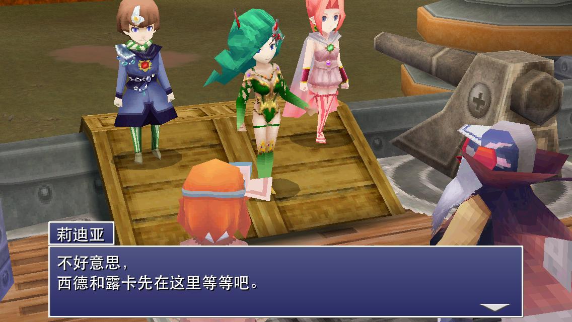 最终幻想4月之归还安卓中文汉化版v1.5.1(含数据包)截图2
