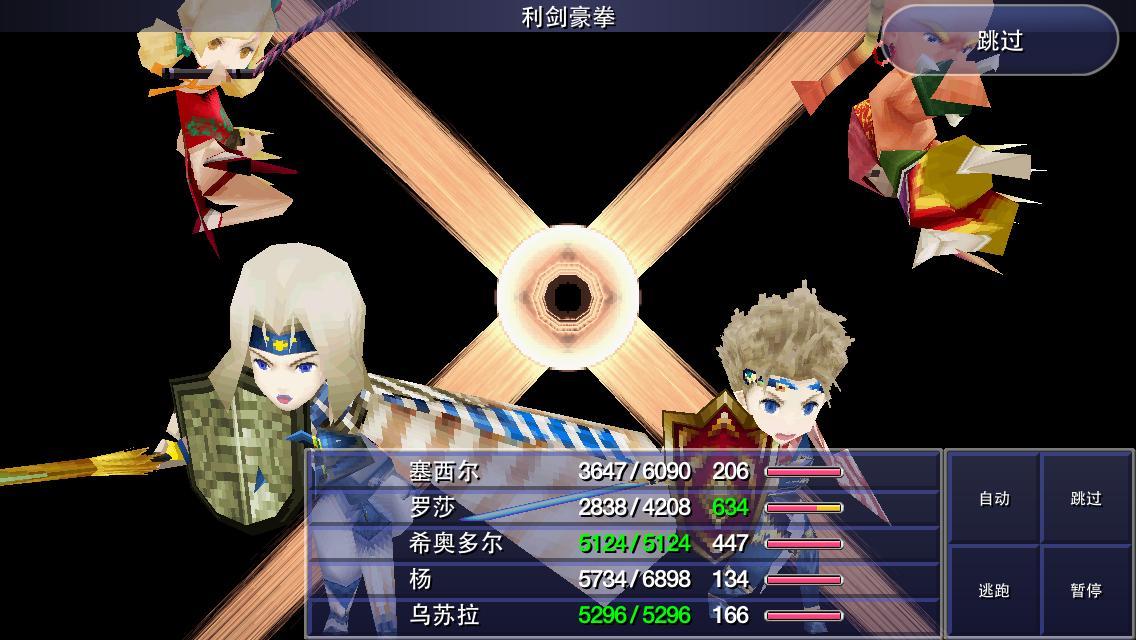 最终幻想4月之归还安卓中文汉化版v1.5.1(含数据包)截图4