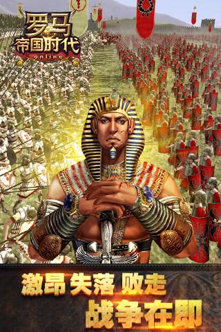 罗马帝国时代(RPG即时战略)手游v1.6.0截图0