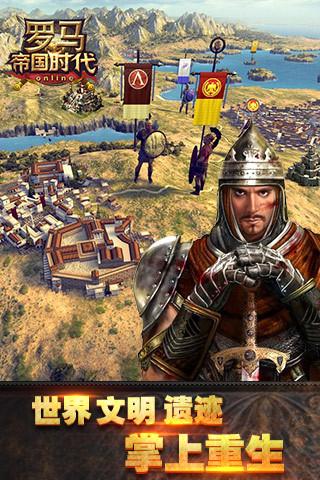 罗马帝国时代(RPG即时战略)手游v1.6.0截图1