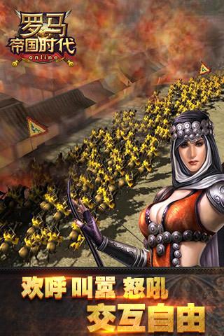 罗马帝国时代(RPG即时战略)手游v1.6.0截图2