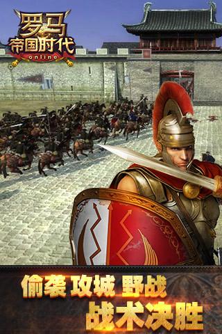 罗马帝国时代(RPG即时战略)手游v1.6.0截图3