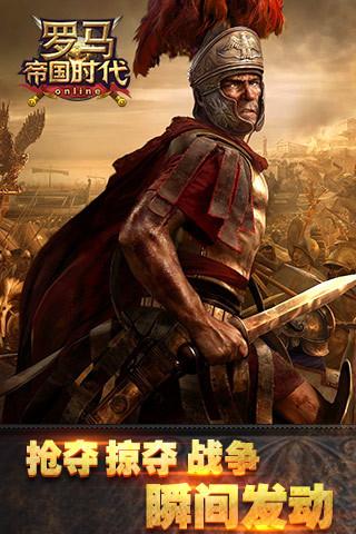 罗马帝国时代(RPG即时战略)手游v1.6.0截图4