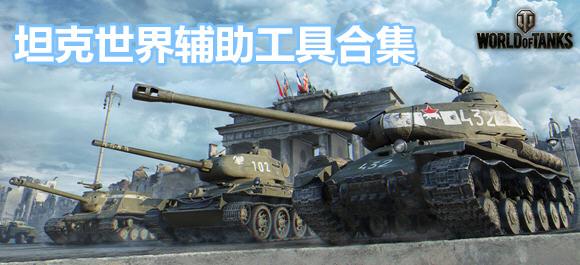 坦克世界辅助工具合集