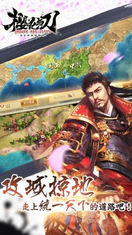 樱花与刀:信长的战国野望(日本战国策略游戏)截图1