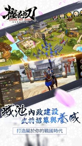 樱花与刀:信长的战国野望(日本战国策略游戏)截图2