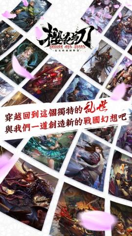 樱花与刀:信长的战国野望(日本战国策略游戏)截图3