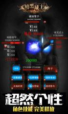暗黑城主安卓官网(37玩倾力打造)1.3截图1