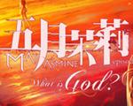 五月茉莉中文版