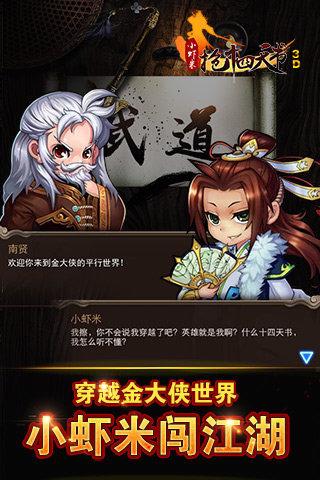 小虾米抢14天书(金庸系列卡牌手游)截图0