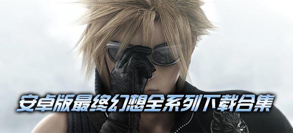 安卓版最终幻想系列下载全集