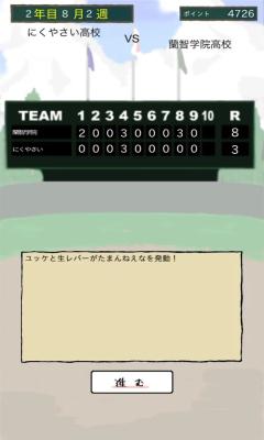 我的棒球队安卓版(棒球俱乐部经营)截图2