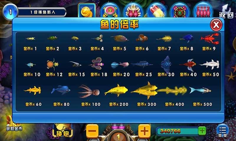 天天开心捕鱼官方手游v1.4.0截图1