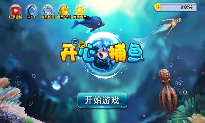 天天开心捕鱼官方手游v1.4.0截图3