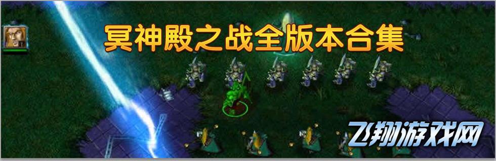 冥神殿之战地图合集